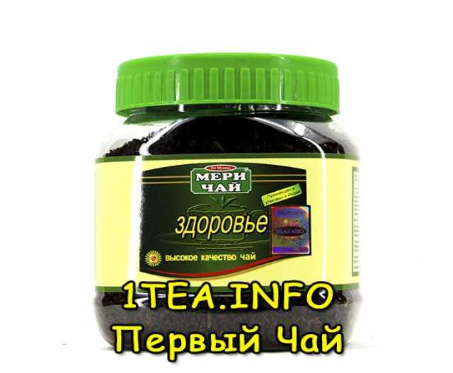 Продам Чай Мери Здоровье в банке 250 гр.