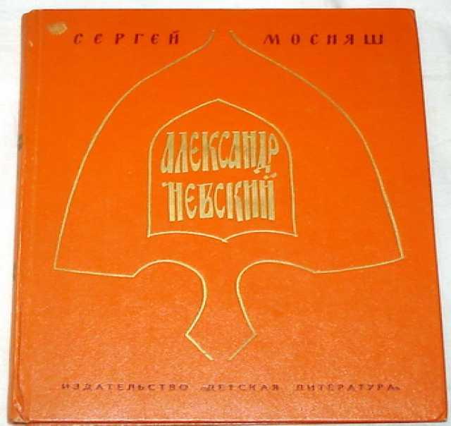 Продам С. Мосияш. Александр Невский. 1982г