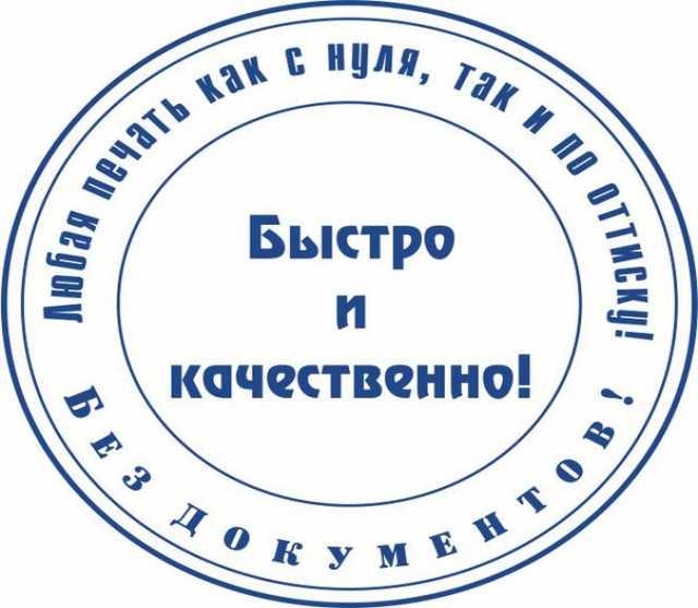 Предложение: Печати по оттиску по РФ!