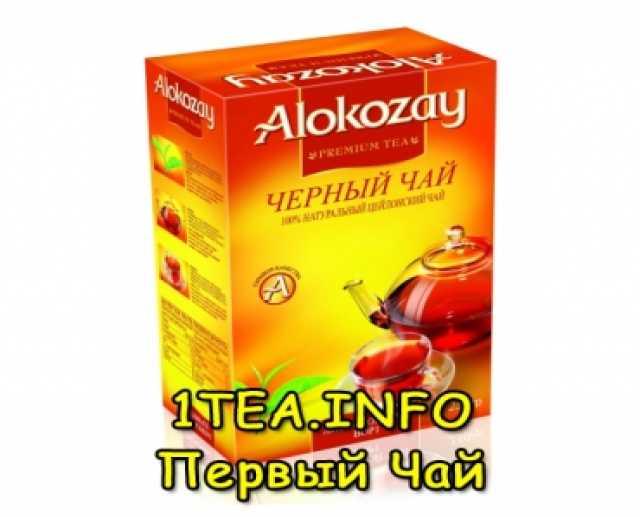 Продам Чай Алокозай мелколистовой 250 гр.