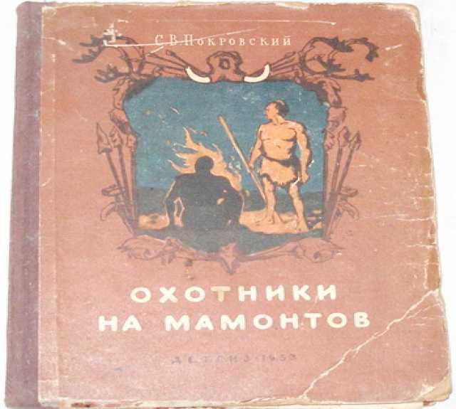 Продам Покровский. Охотники на мамонтов. 1953г