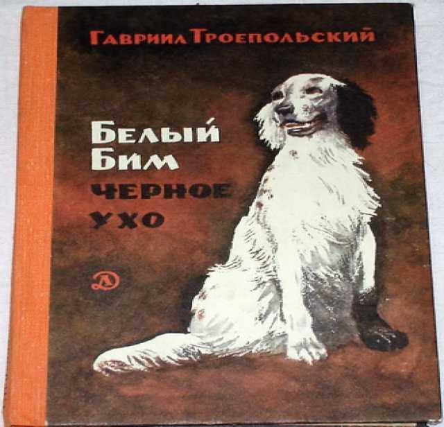 Продам Троепольский. Белый Бим Черное Ухо. 1982