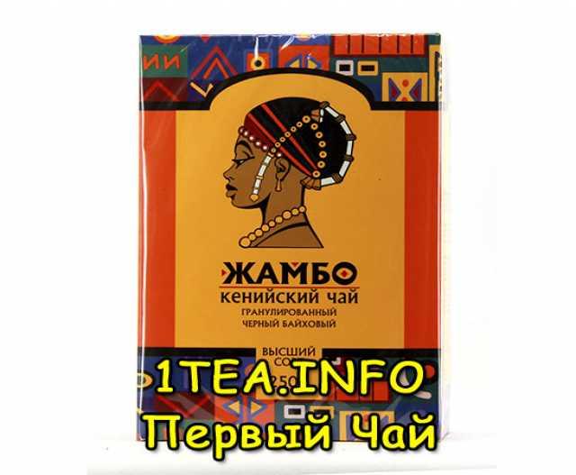 Продам Чай Жамбо высший сорт 200 гр.