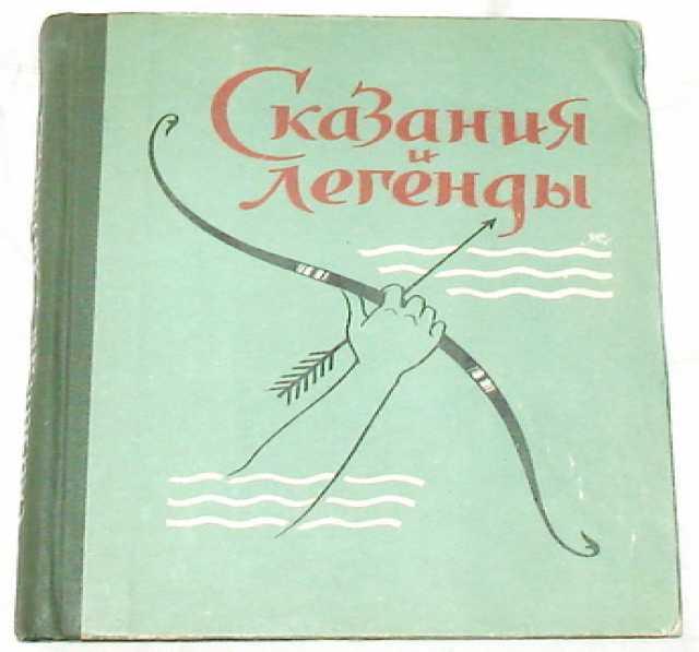Продам Грузинские сказания и легенды. 1963г