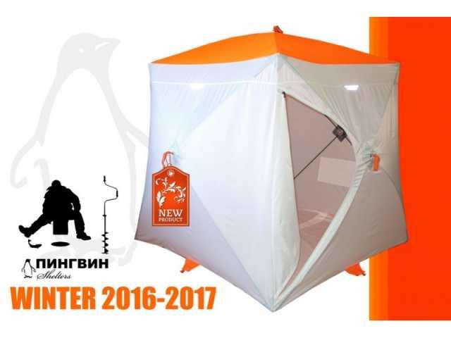 Продам ЗИМНЯЯ ПАЛАТКА MR. FISHER 170