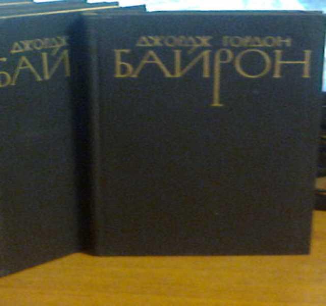 Продам сочинения великого  Дж. Байрона