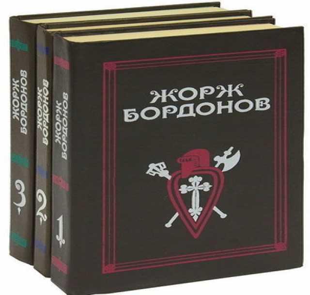 Продам исторические романы Ж. Бордонова