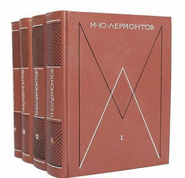 Продам собрание сочинений М. Лермонтова