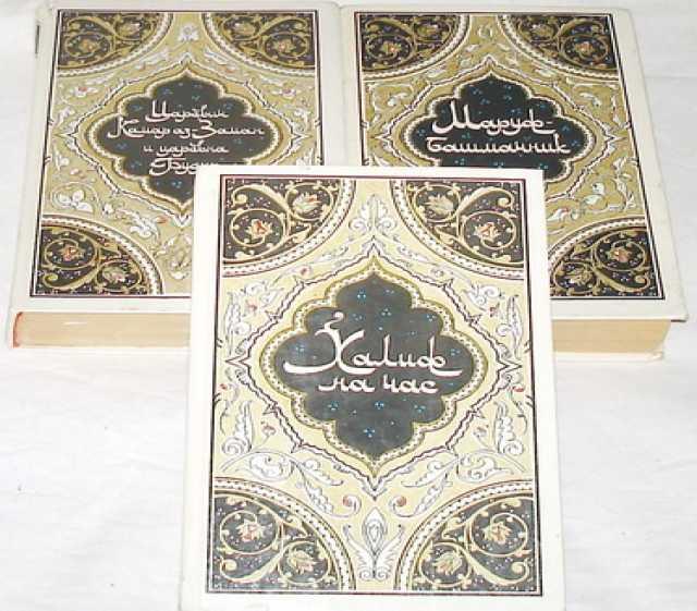 Продам Сказки 1001 ночи. 3 книги. 1986г