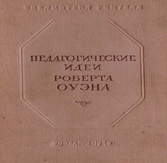 Продам редчайшую книгу Роберта Оуэна