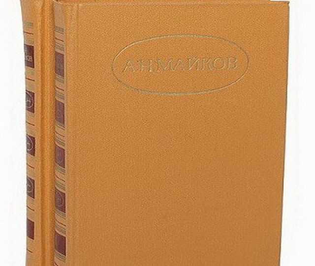 Продам сочинения Майкова в двух томах