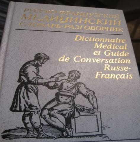 Продам: Рус-франц. медицинский словарь-разговорн
