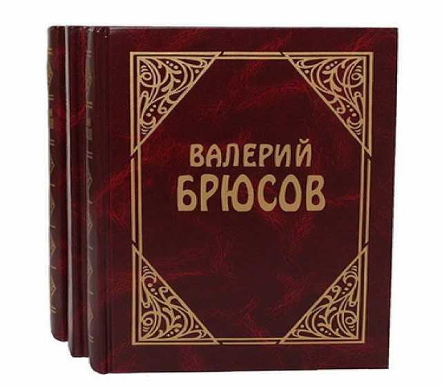 Продам комплект книг Валерия Брюсова