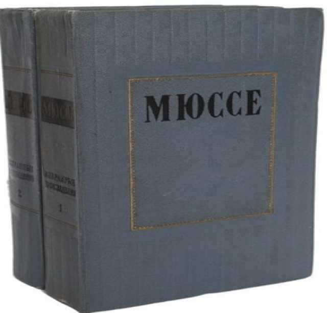 Продам сочинения Альфреда де Мюссе