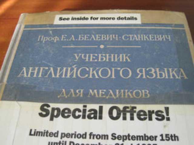 Продам Учебник английского языка для медиков