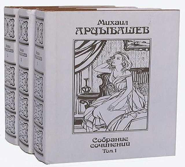 Продам сочинения Михаила Арцыбашева