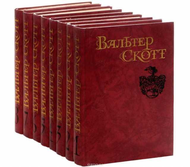 Продам собрание сочинений Вальтера Скотта