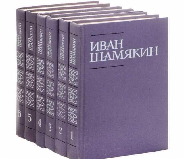 Продам собрание сочинений Ивана Шамякина