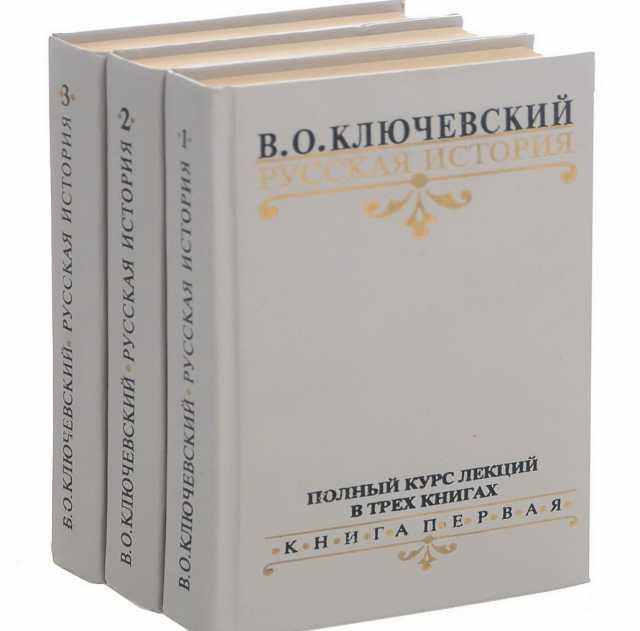 Продам трехтомник историка В. О. Ключевского