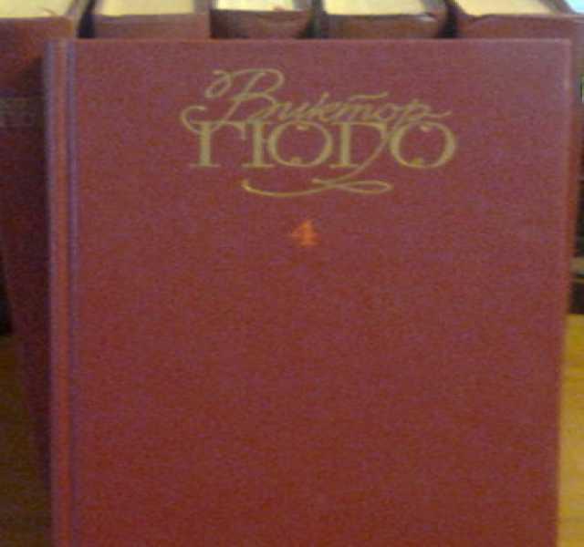 Продам собрание сочинений Виктора Гюго