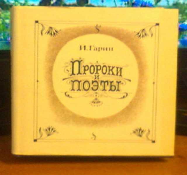 Продам собрание сочинений Игоря Гарина