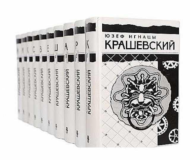 Продам собрание сочинений Ю. И. Крашевского