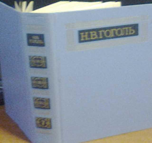 Продам собрание сочинений Николая Гоголя