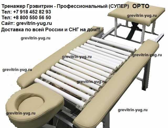 """Продам Кушетка """"Грэвитрин - Проф Супер"""" ОРТО"""
