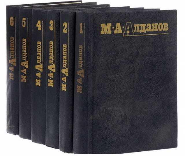 Продам собрание сочинений Марка Алданова