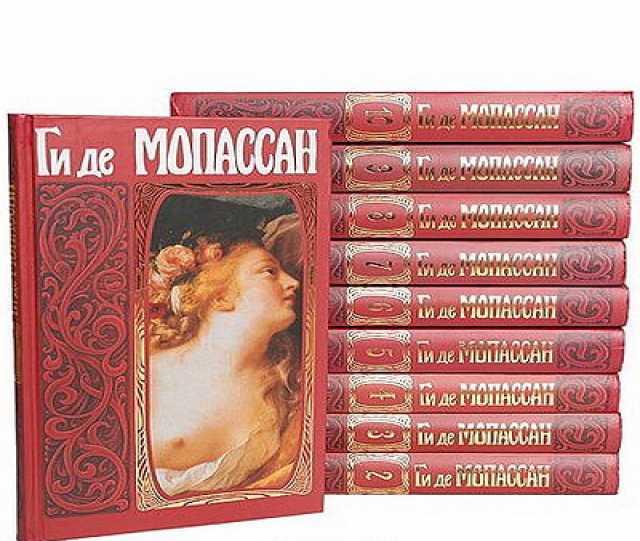 Продам собрание сочинений Ги де Мопассана