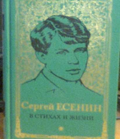 Продам сочинения Сергея Есенина в четырех томах