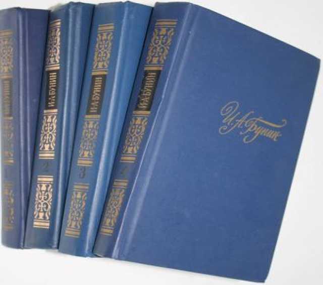 Продам собрание сочинений Ивана Бунина