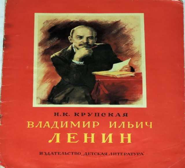 Продам Крупская. Владимир Ильич Ленин. 1973г.