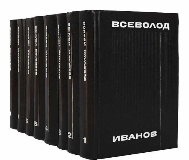 Продам собрание сочинений Всеволода Иванова