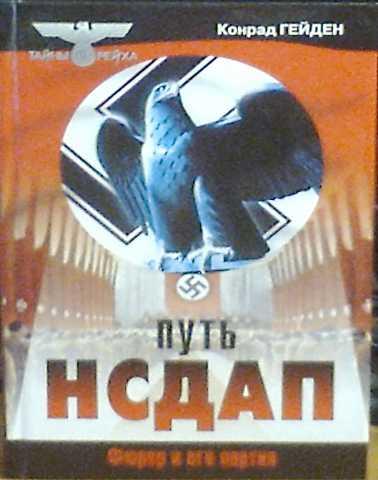 Продам книги о тайнах третьего рейха