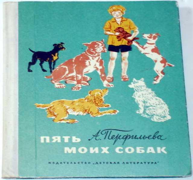 Продам А. Перфильева. Пять моих собак. 1974г