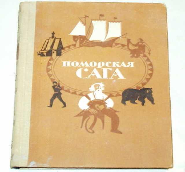 Продам Поморская сага. Образ Русского Севера.