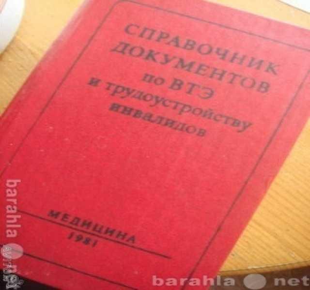 Продам Литература медицинского назначения