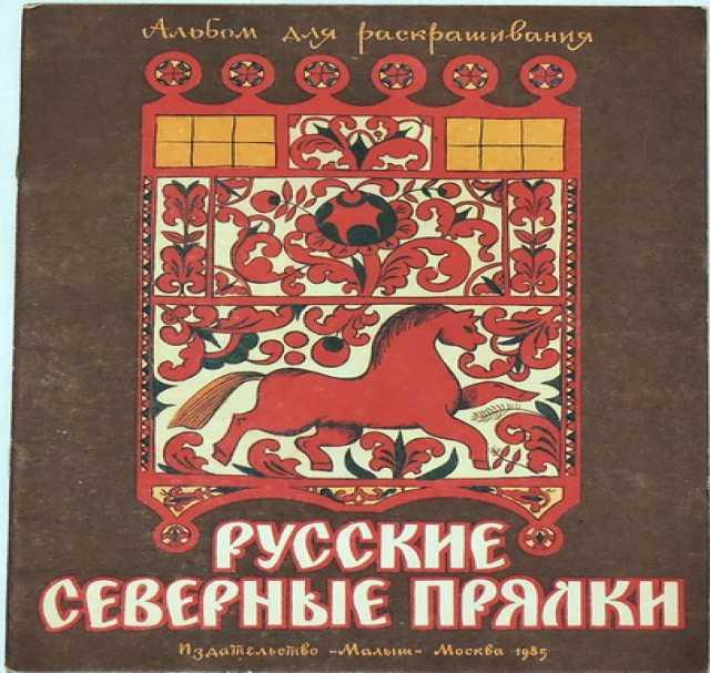 Продам Русские северные прялки. Раскрасска 1985