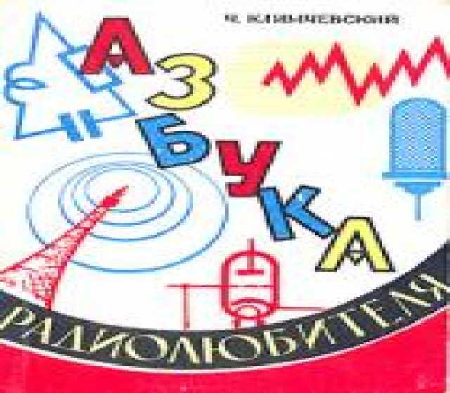 Продам Азбука радиолюбителя Автор Климчевский