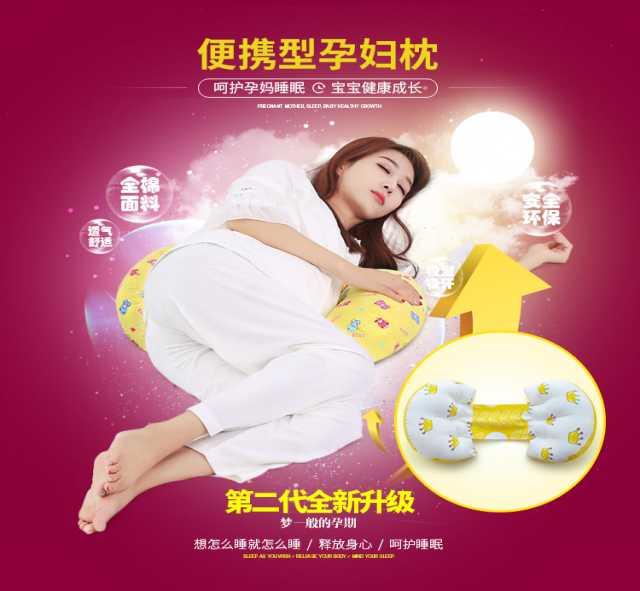 Продам Мини подушка для беременных