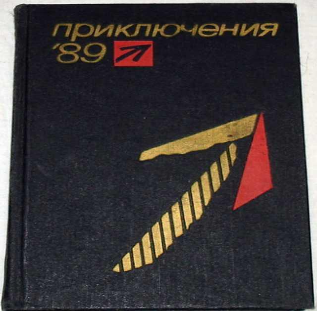 Продам Приключения 89. Сборник.