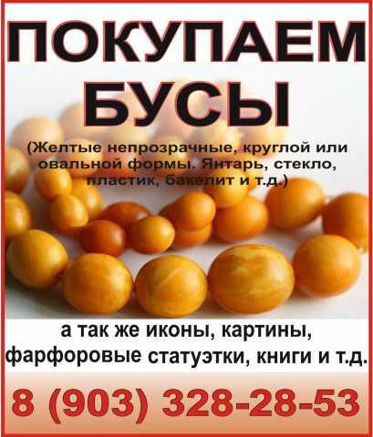 Куплю Антиквариат ДОРОГО тел 8-905-384-63-63