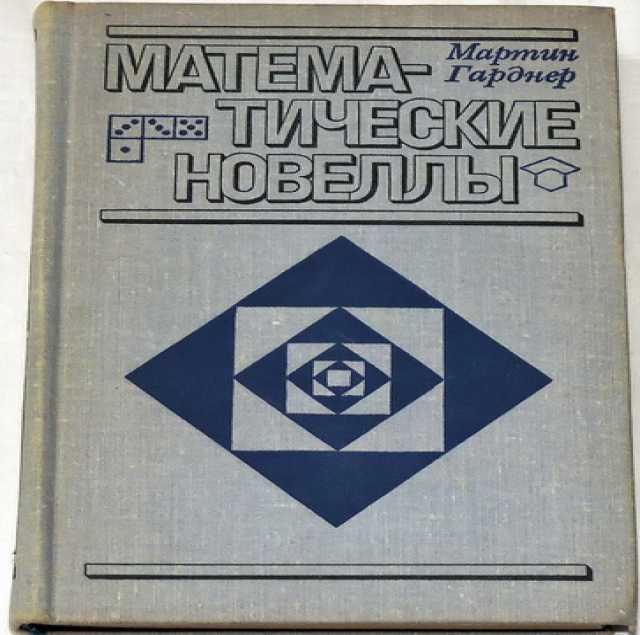 Продам Гарднер. Математические новеллы. 1974г.
