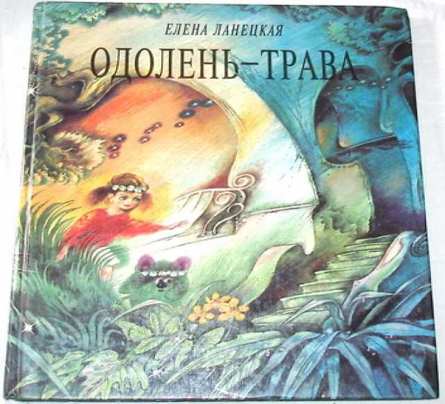 Продам Елена Ланецкая. Одолень-трава. 1993г