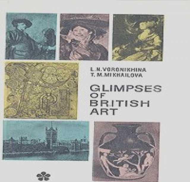 Продам Искусство культура живопись Англия