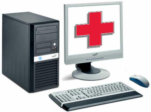 Предложение: Настройка ремонт компьютера ноутбука 24ч