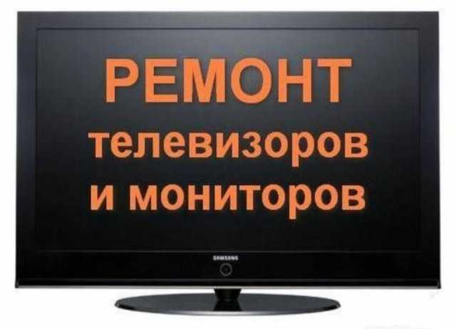 Предложение: Если вам необходим ремонт телевизоров в