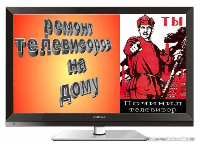 Предложение: Будет исправным телевизор