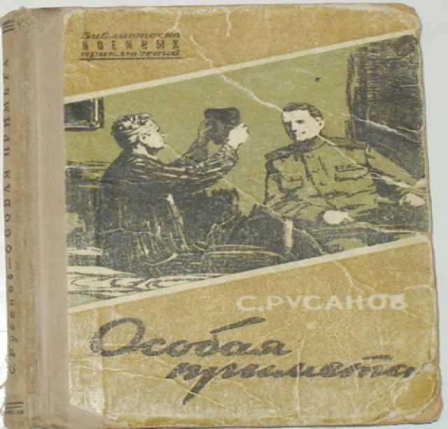Продам С. Русанов. Особая примета. 1958г.